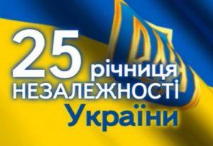 25 незалежність